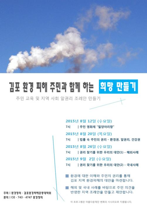 2015년 김포 환경피해 주민 워크숍 포스터