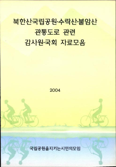 북한산국립공원.수락산.불암산 관통도로 관련 감사원.국회 자료모음
