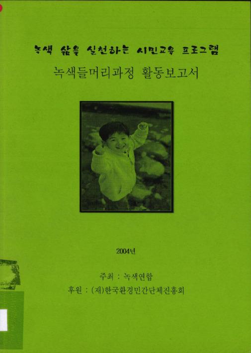 녹색 삶을 실천하는 시민교육 프로그램