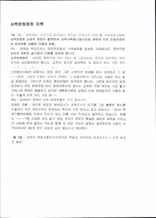 삼척문화원장 어록