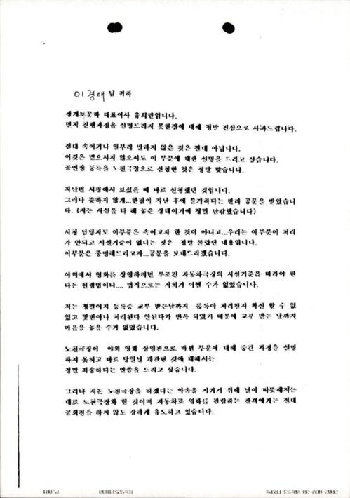 [광개토문화 대표이사가 이경애에게]
