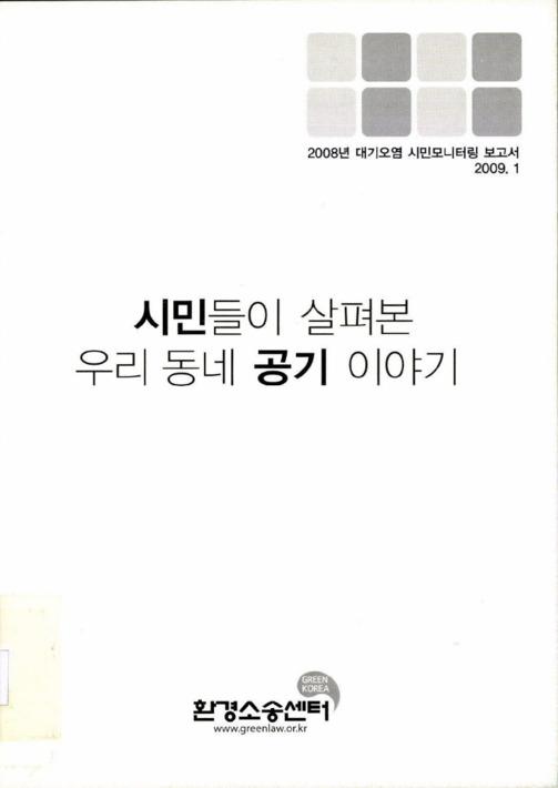 2008년 대기오염 시민모니터링 보고서