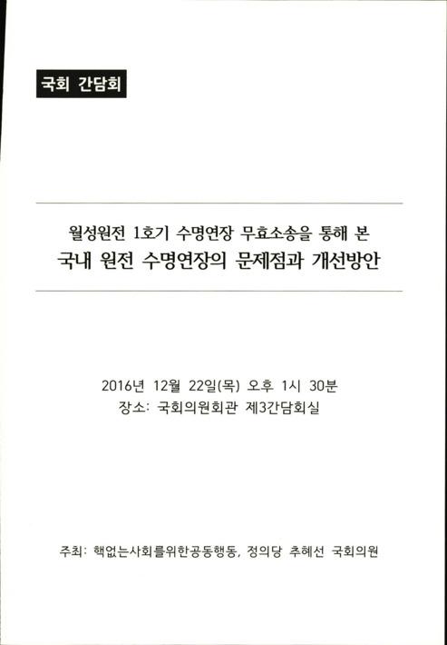 월성원전 1호기 수명연장 무효소송을 통해 본 국내원전수명연장의 문제점과 개선방안