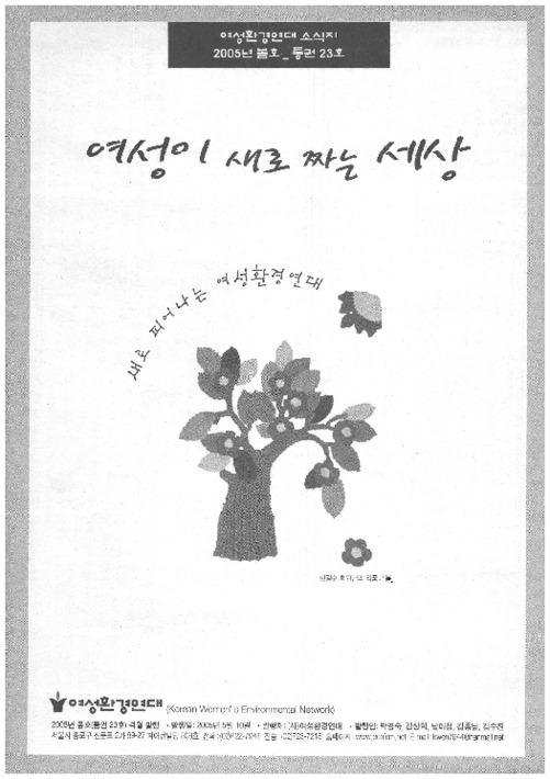 통권23호 2005년 봄