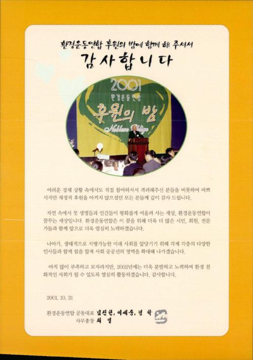 [2001 환경운동연합 후원의 밤 참여 감사문]