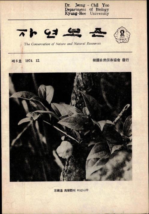 자연보존 제6호