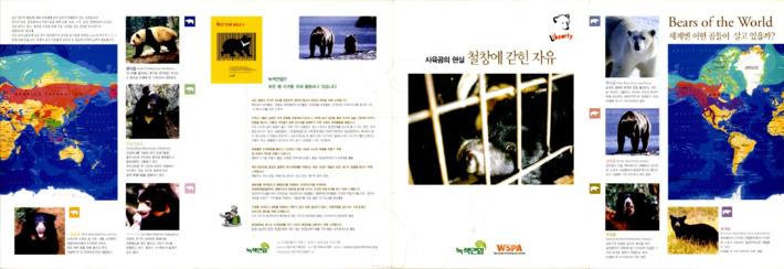 사육곰의 현실 철창에 갇힌 자유