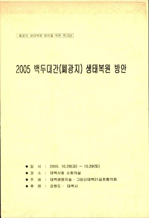 2005 백두대간(폐광지) 생태복원 방안