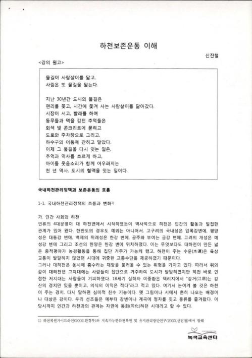 2012 녹색길라잡이심화과정
