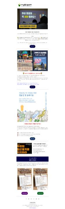 여성환경연대 뉴스레터 2019년 9월 25일