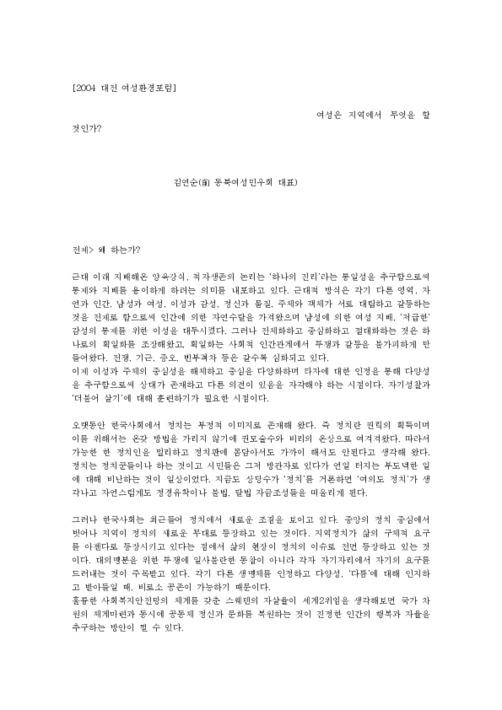 2004년 대전여성환경포럼 발표자료