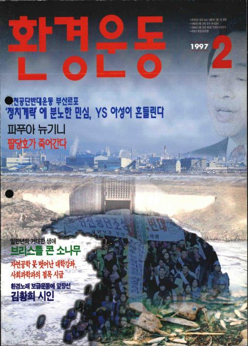 환경운동 통권44호