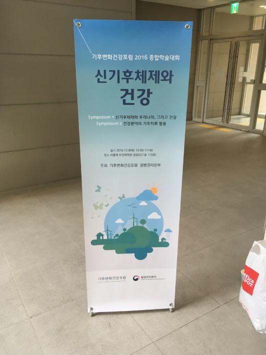 [2016 기후변화건강포럼 종합학술대회] 신기후체제와 건강 [행사사진]