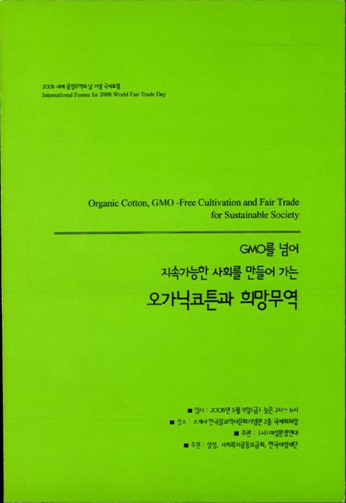 2008 세계 공정무역의날 기념 국제포럼