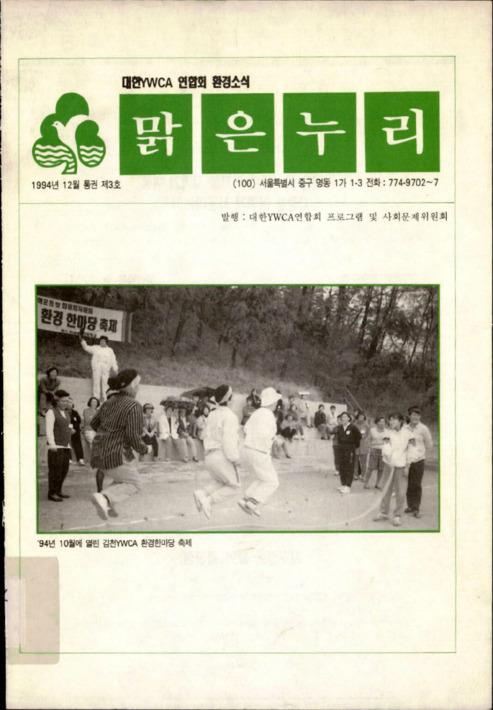 맑은누리 1992년 12월 통권 제3호