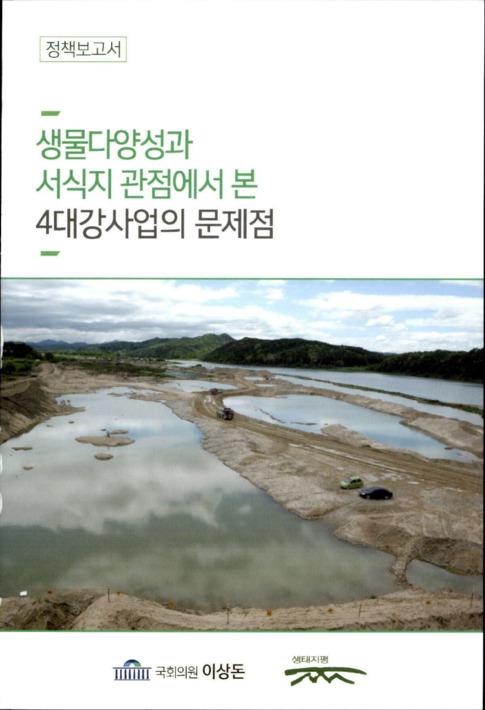 생물다양성과 서식지 관점에서 본 4대강사업의 문제점 정책보고서