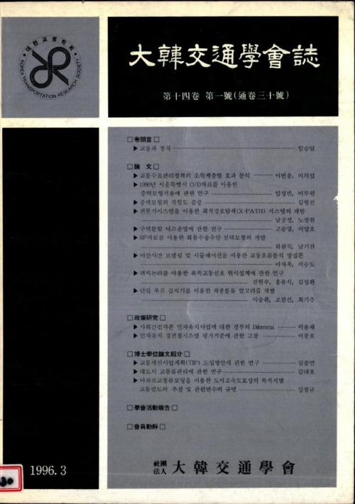 大韓交通學會誌