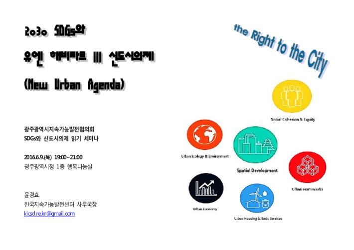 2030 SDGs와 유엔 해비타트 III 신도시의제
