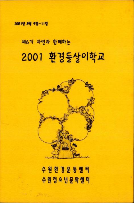 제6기 자연과 함께 하는 2001 환경들살이 학교