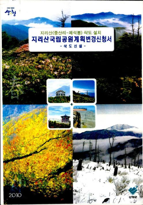 지리산(쭝산리-제석봉) 삭도 설치 지리산국립공원계획변경신청서 - 삭도신설