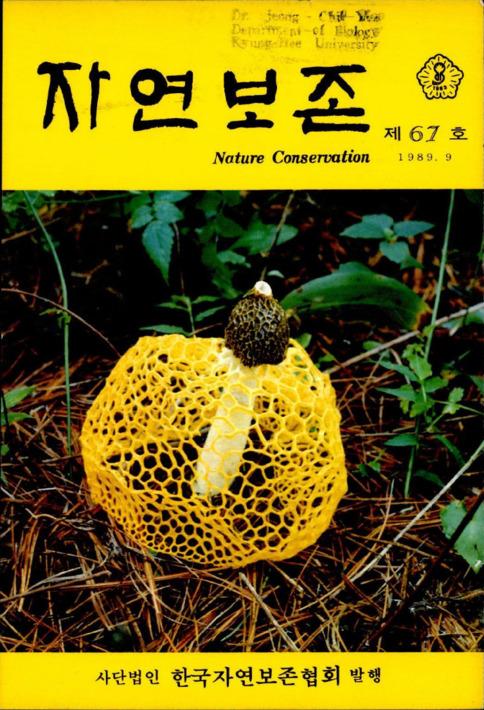 자연보존 제67호