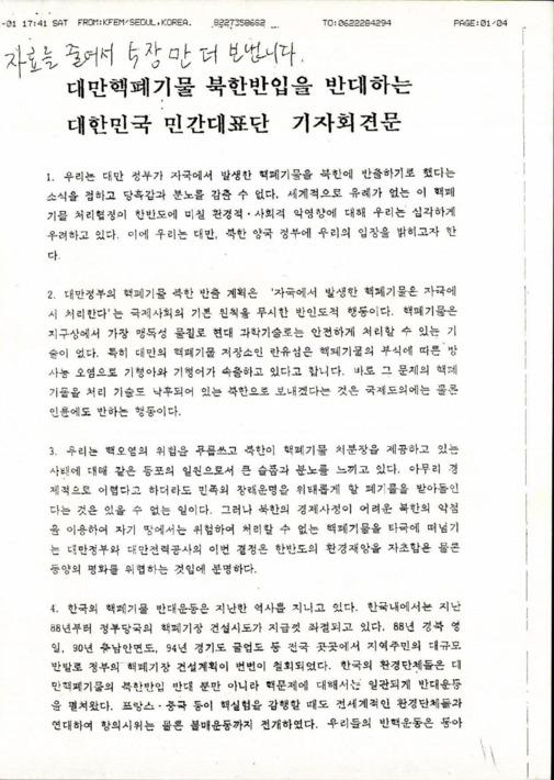 대만핵폐기물 북한반입을 반대하는 대한민국 민간대표단 기자회견문