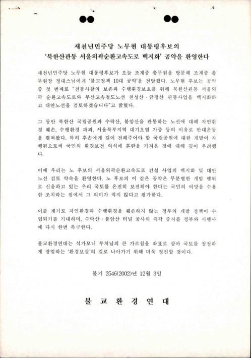 새천년민주당 노무현 대통령후보의 북한산관통 서울외곽순환고속도로 백지화 공약을 환영한다