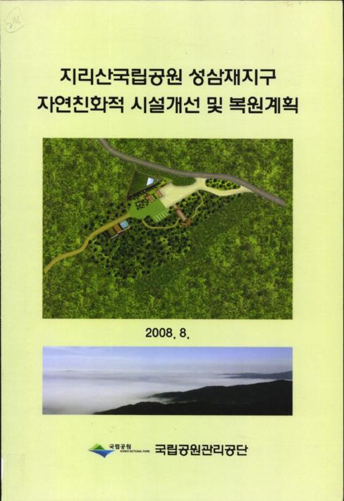 지리산국립공원 성삼재지구 자연친화적 시설개선 및 복원계획