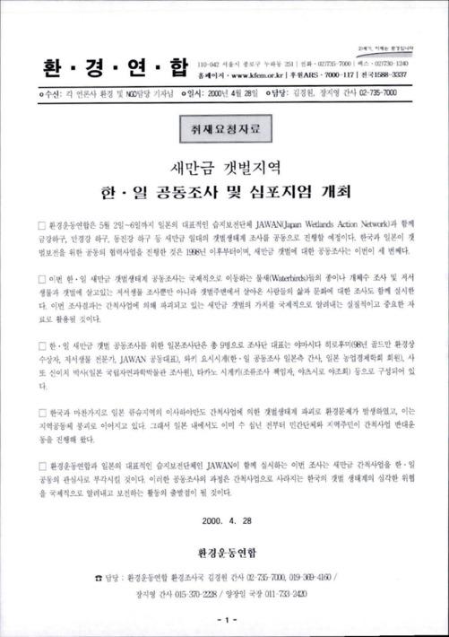 새만금 갯벌지역 한.일 공동조사 및 심포지엄 개최