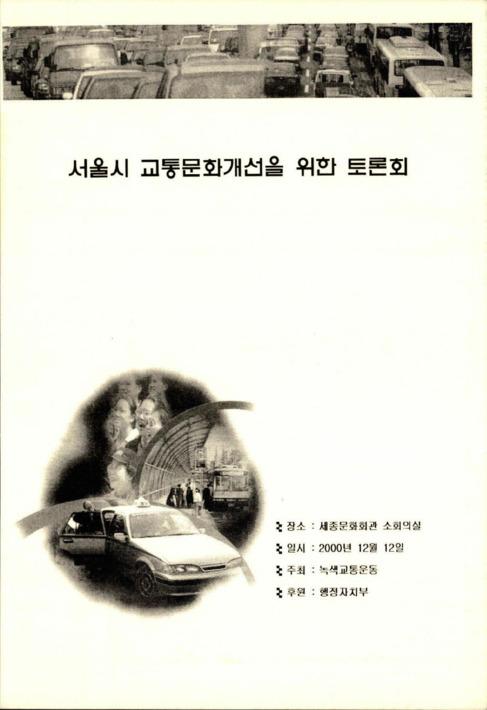 서울시 교통문화개선을 위한 토론회