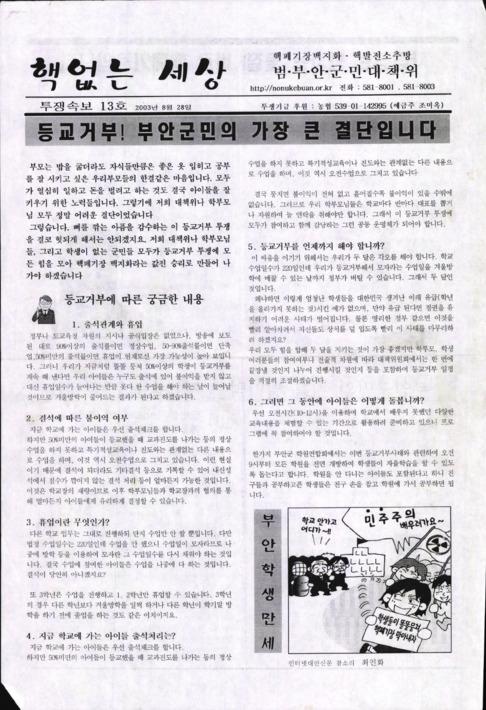 핵없는 세상 2003년 8월 투쟁속보 13호