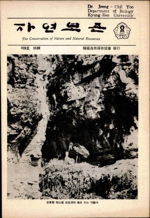 자연보존 제9호