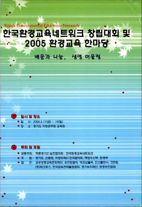 한국환경교육네트워크 창립대회 및 2005 환경교육 한마당