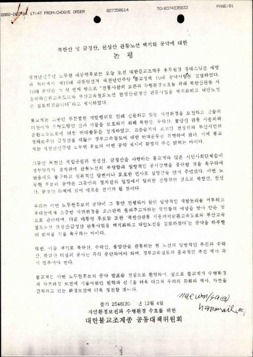 북한산 및 금정산.청성산 관통노선 백지화 공약에 대한 논평