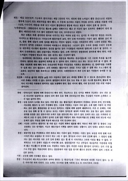부서별 평가 및 96계획 보고
