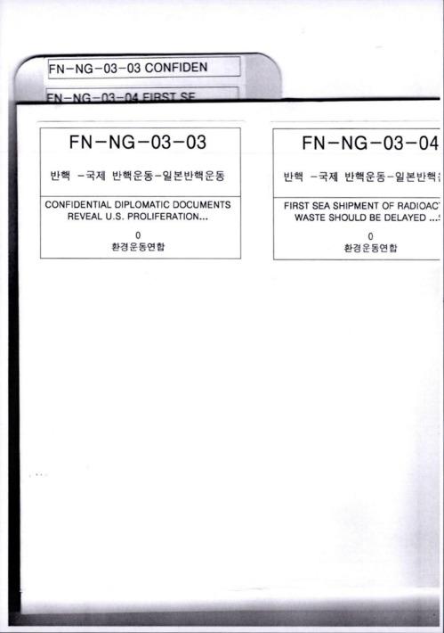[일본반핵운동 철의 표지]