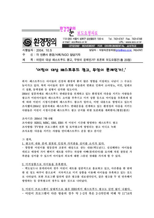[보도자료] 어린이 대상 패스트푸드 광고, 무엇이 문제인가? 토론회 개최
