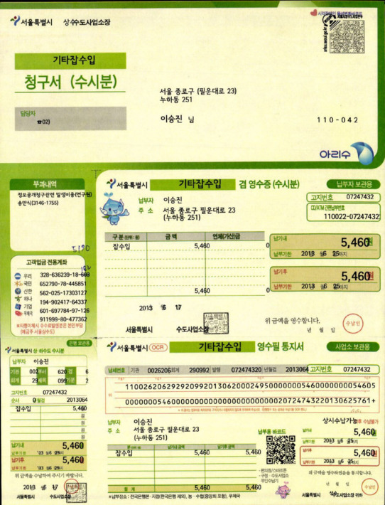 서울특별시 기타잡수입 겸 영수증(수시분)