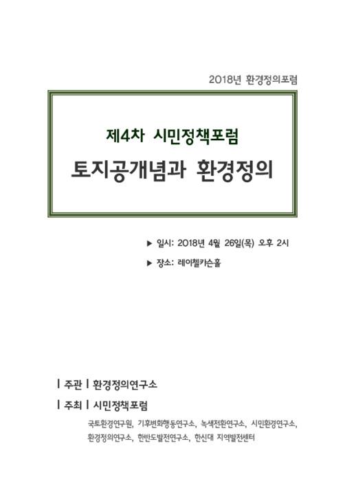 [제4차 시민정책포럼 ] 토지공개념과 환경정의 [자료집]