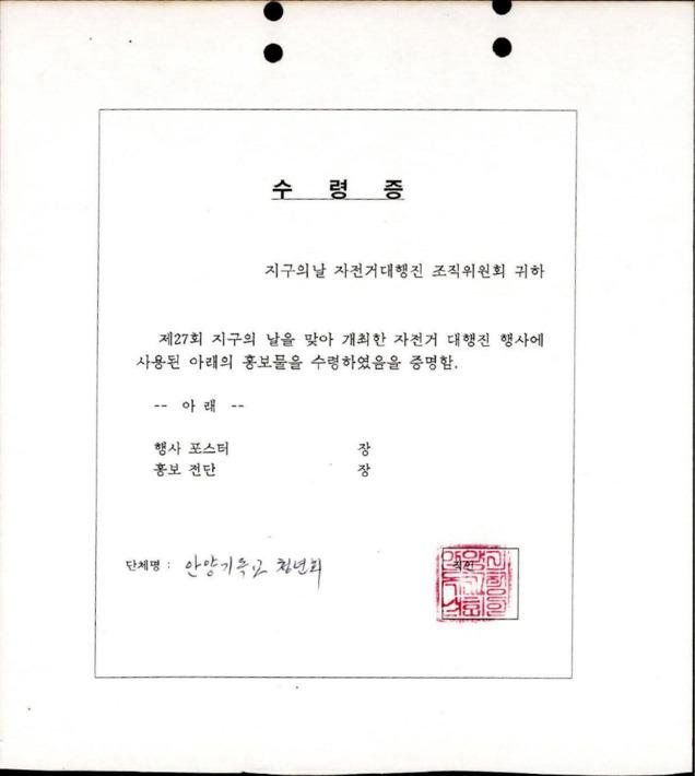 지구의 날 자전거대행진 조직위원회 수령증