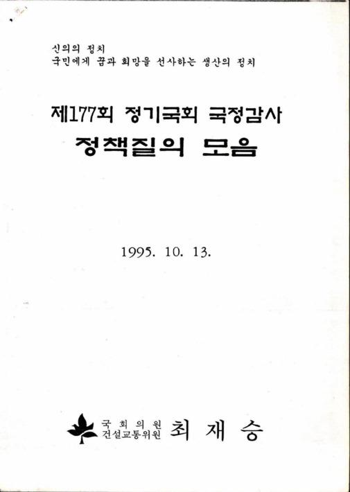 제177회 정기국회 국정감사 정책질의 모음 및 자료
