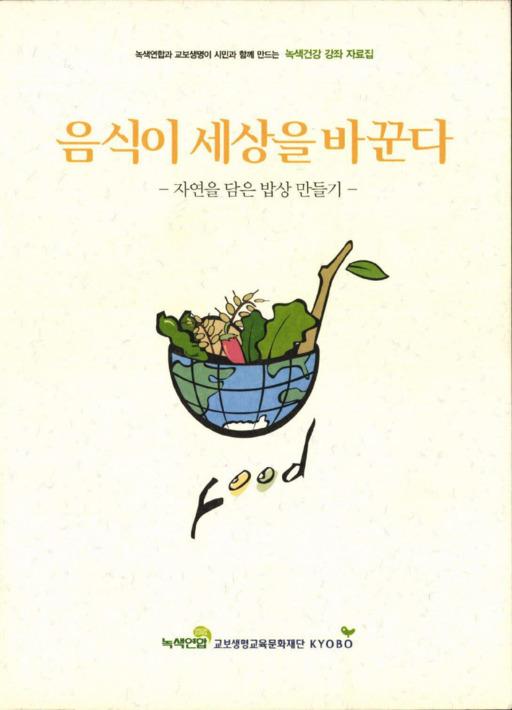 음식이 세상을 바꾼다 자연을 담은 밥상 만들기