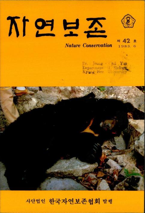 자연보존 제42호