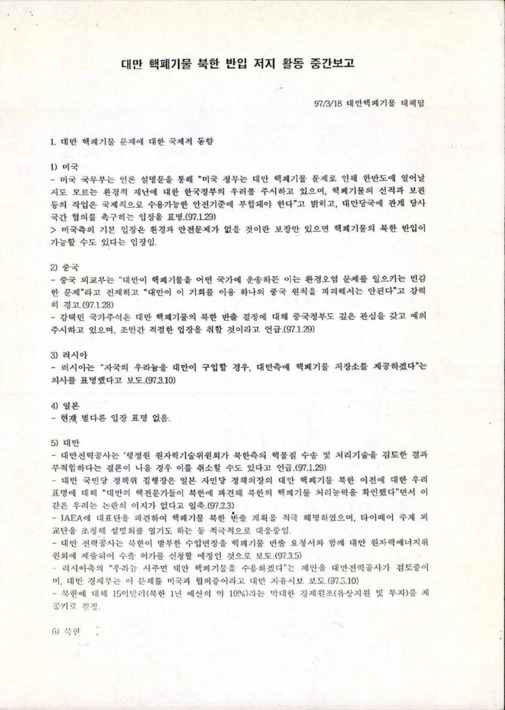 대만 핵폐기물 북한 반입 저지 활동 중간보고