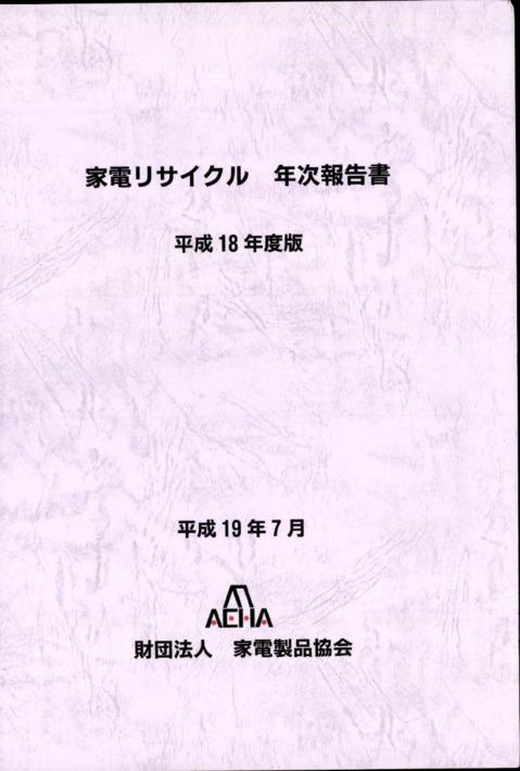 家電リサイクル 年次報告書 平成18年度版