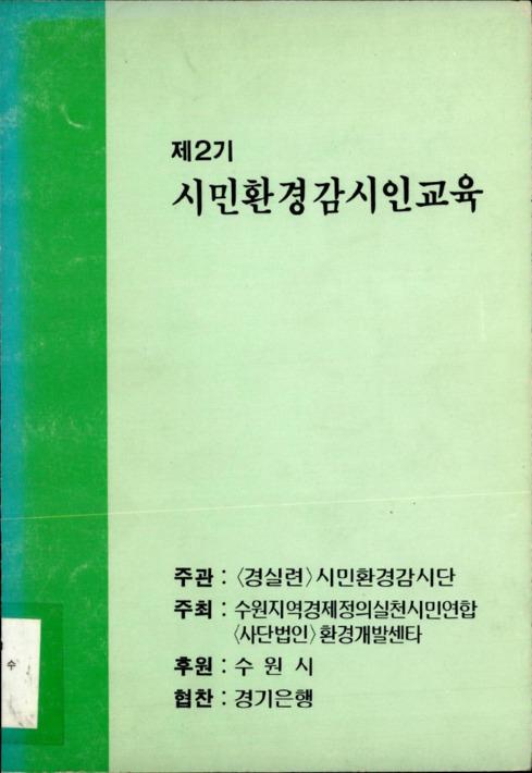 제2기 시민환경감시인교육