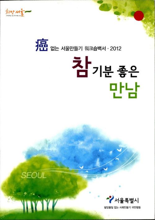 癌없는 서울만들기 워크숍백서.2012