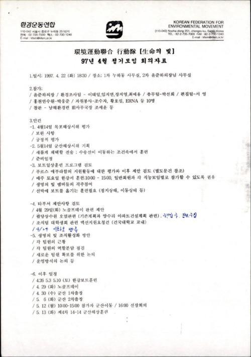 97년 4월 정기모임 회의자료
