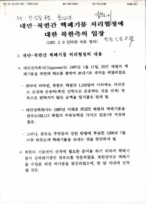 대만북한간 핵폐기물 처리협정에 대한 북한측의 입장