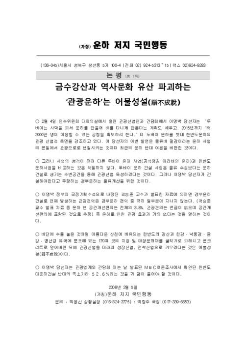 [성명서] 한반도운하 관련 논평